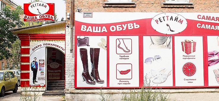 Второй - магазин обуви РЕГТАЙМ, Иркутск-2, ул. Сибирских Партизан, 8