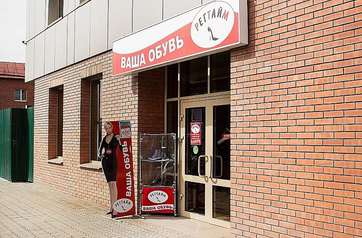 Центральный - магазин обуви РЕГТАЙМ, г. Иркутск, ул. Партизанская, 19