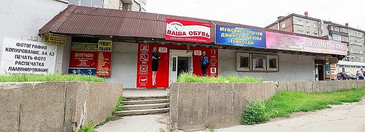 """Уют - магазин обуви РЕГТАЙМ, г. Иркутск, Ново-Ленино, ост. """"Подстанция"""""""