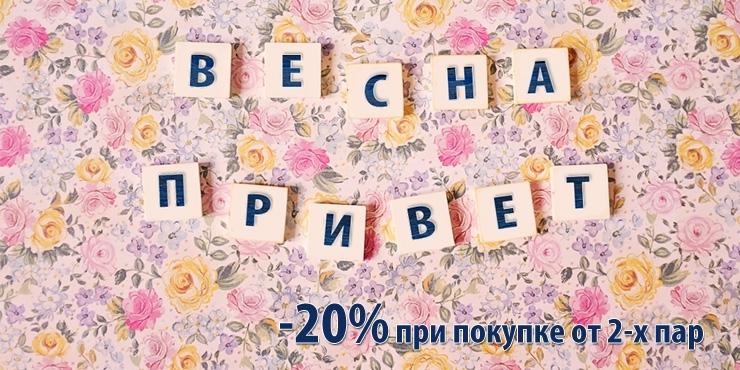 До конца 4 марта при заказе двух и более пар обуви в интернет-магазине regtaim.ru Вы получаете скидку в размере 20 % на товары из Вашего заказа