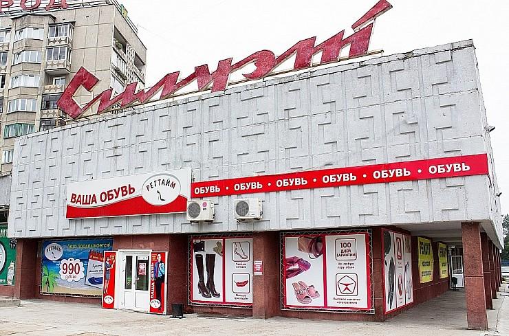 Силуэт - магазин обуви РЕГТАЙМ, г. Ангарск, 177-й квартал, 16