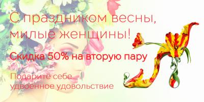 7, 8 и 9 Марта скидка 50% на вторую пару обуви