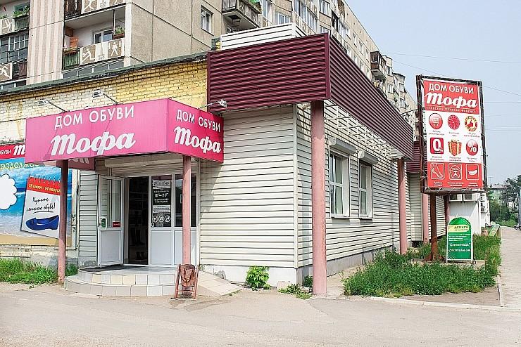 Дом обуви TOFA - магазин обуви РЕГТАЙМ, г. Ангарск, 85-й квартал, 24 - универмаг Олимпиада