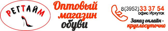 Регтайм - оптовый интернет магазин мужской и женской обуви