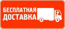 Примерка перед покупкой, информация о доставке