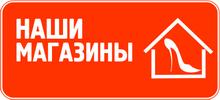 Пункты самовывоза из магазинов Иркутска и Ангарска