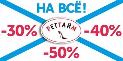 С 17 января по 28 февраля во всех розничных магазинах обуви Регтайм стартовала новая акция!