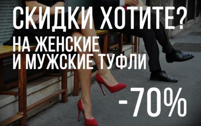 «Туфли со скидкой 70%!»