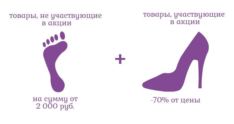 До 1 апреля 2018 г. в интернет-магазине Regtaim.Ru можно купить туфли со скидкой 70%!