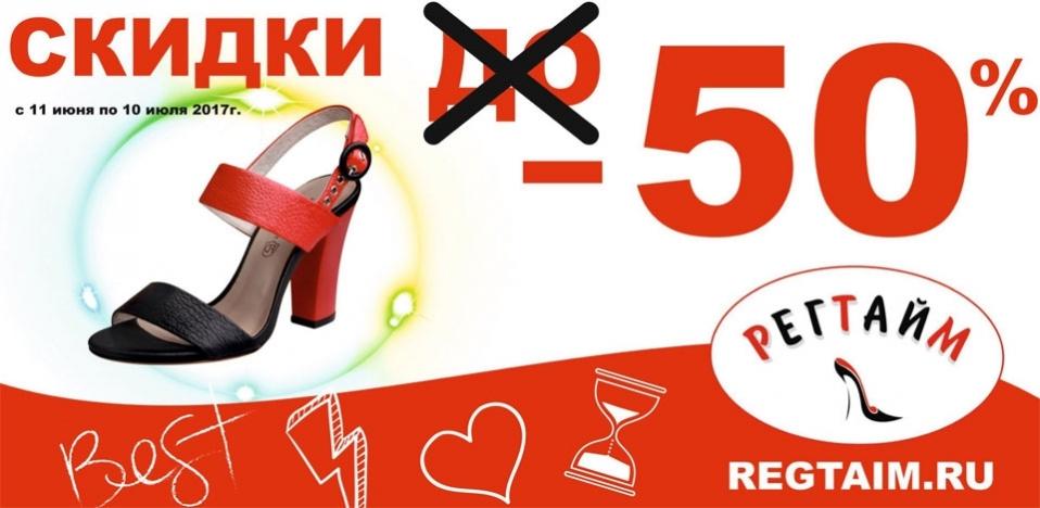 С 11 июня по 10 июля в сети магазинов Регтайм, Дом обуви Тофа и Франческо Донни проходит акция 50% на обувь и сумки.