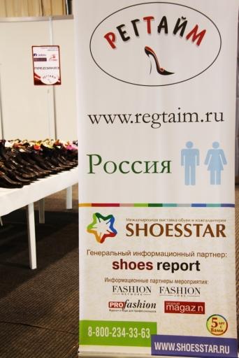 Фирма РЕГТАЙМ на VII Международной обувной выставке обуви и кожгалантереи SHOESSTAR в Иркутске