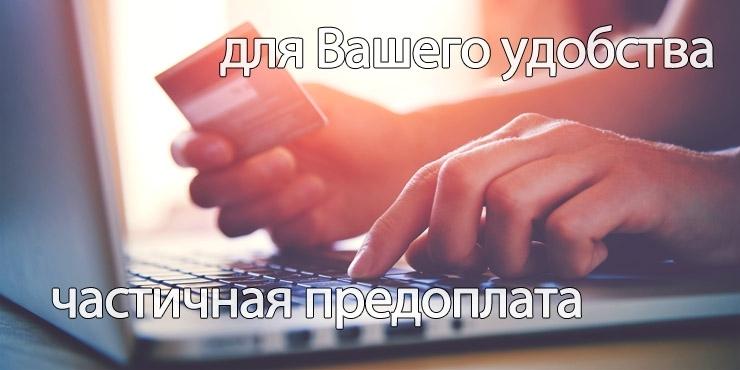 Бесплатная достака за оплату онлайн