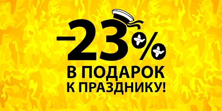 до конца 25 февраля при заказе любой обуви в интернет-магазине regtaim.ru Вы получаете скидку в размере 23 % от суммы Вашего заказа.