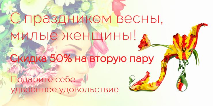 7, 8 и 9 марта в интернет-магазине regtaim.ru скидка 50% на вторую пару обуви